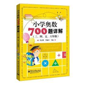 学而思培优 小学奥数700题详解:三、四、五、六年级