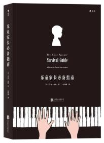 乐童家长必备指南  The Music Parents' Survival Guide A Pa