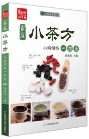 凤凰生活·家庭养生系列·家庭小茶方:小病烦恼一扫光