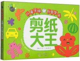 儿童手脑创意全书:剪纸大王