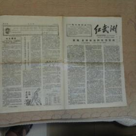文革小报红武测《第五十九期1968年4月3日品好》