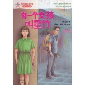 有一个女孩叫星竹—百年中国儿童文学