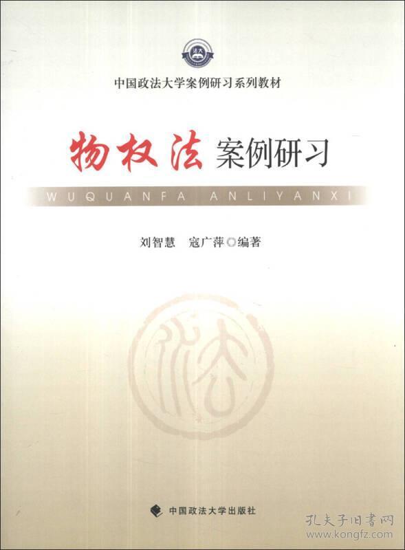 二手物权法案例研心刘智慧中国政法大学出版社9787562049401