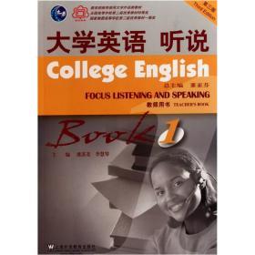 英语听说1(第3版)(教师用书) 虞苏美,李慧琴 上海外语教育出