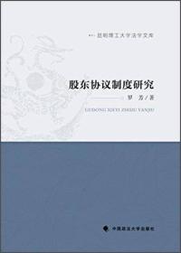 昆明理工大学法学文库:股东协议制度研究