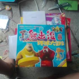 熊出没/环球大冒险/2