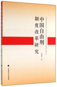 中国自由刑制度改革研究