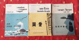 简易英汉对照读物3册合售:牧师的喜悦;简·爱;海鸥 乔纳森·利文斯顿