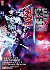 魔兽剑圣异界纵横10