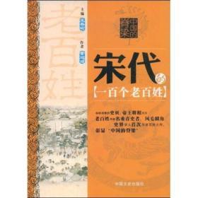 中国的脊梁:宋代的一百个老百姓