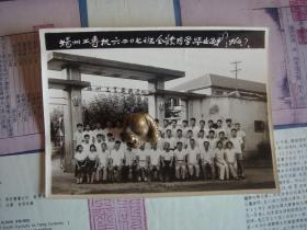 扬州工业专科学校机0七班毕业照