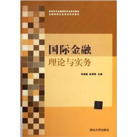 高职高专金融保险专业系列教材·金融保险企业岗位培训教材:国际金融理论与实务