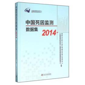 中国死因监测数据集(2014)