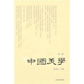 中国美学 第一辑