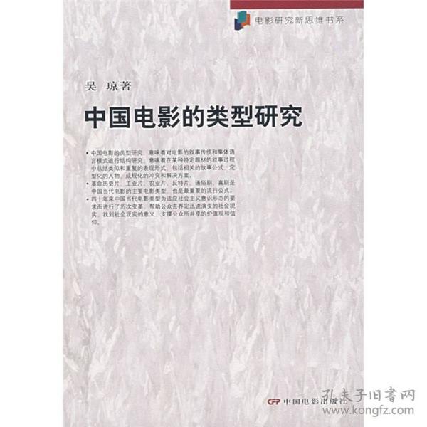 中国电影的类型研究