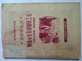 苏联少年先锋队的工作—辅导员手册