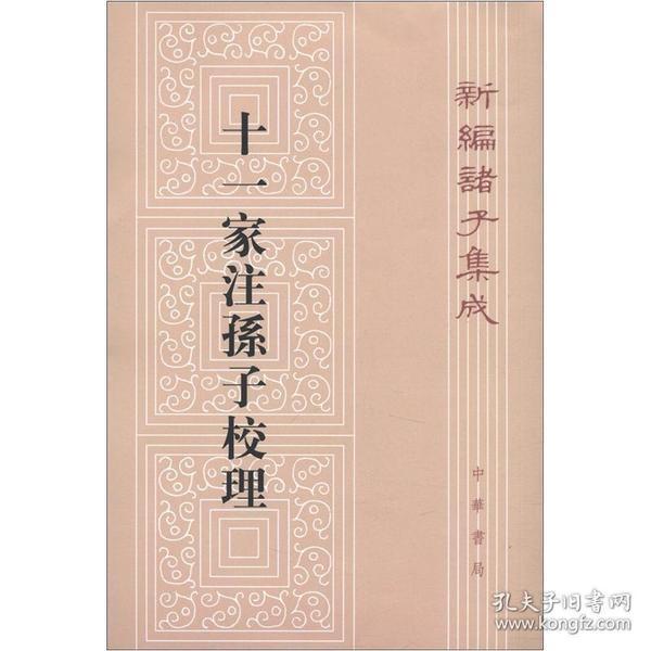 新编诸子集成:十一家注孙子校理(繁体竖排版)