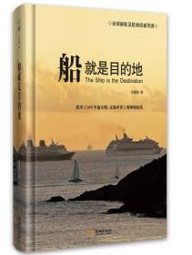 船就是目的地:我用了20年坐遍名船,走遍世界主要邮轮航线