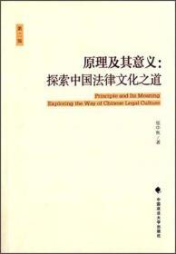 原理及其意义:探索中国法律文化之道(第二版)