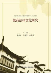 徽商法律文化研究
