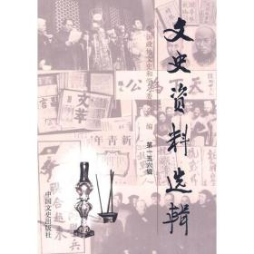 文史资料选辑(第156辑)