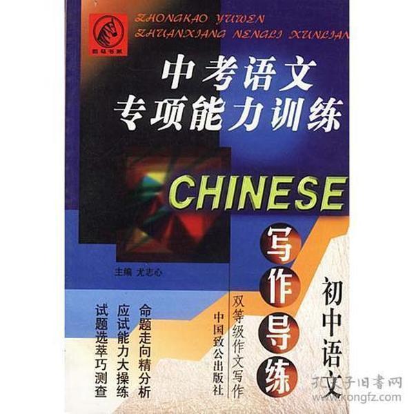 中考语文专项能力训练(初中)——写作导练