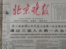 北京晚报1964年12月20日 第2278号