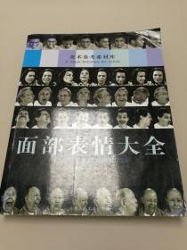 面部表情大全   美术参考素材库(仅印4250册)