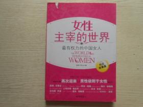 女性主宰的世界之最有权力的中国女人:精英故事篇
