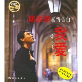 梦工厂--中国明星制造系列:我爱