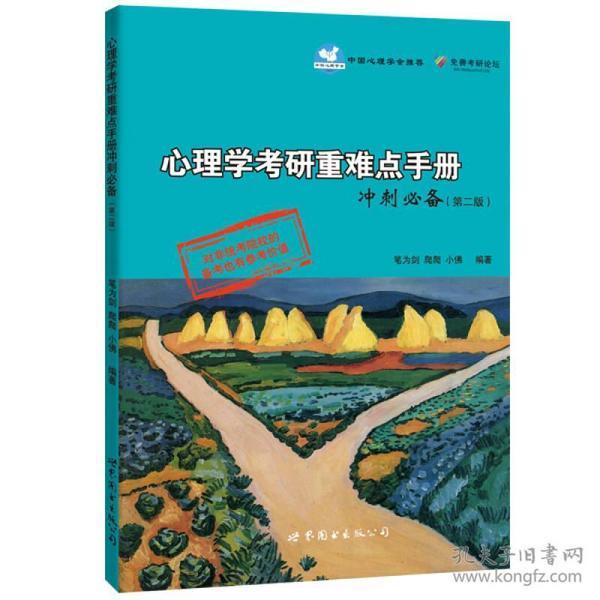心理学考研重难点手册冲刺必备(第二版)
