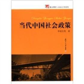 当代中国社会政策