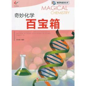 奇妙化学百宝箱/物质构成的化学
