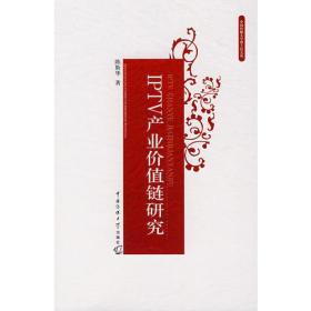 IPTV产业价值链研究 陈斯华 中国传媒大学出版社 9787811271140