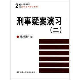 刑事疑案演习(2)