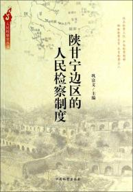 人民检察史丛书:陕甘宁边区的人民检察制度