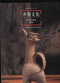 齐鲁文化 -东方思想的摇篮