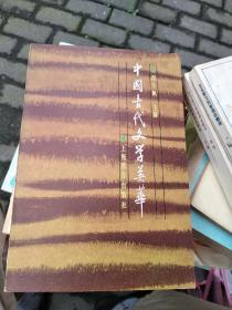 中国古代文学英华 1984年上海教育出版社 一印