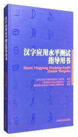 汉字应用水平测试指导用书