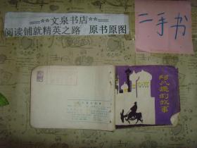阿凡提的故事 连环画》50629-12馆藏订孔,皮有牛皮纸品如图