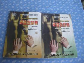 保健按摩师》一套2册 【含《基础知识》、《初级 中级 高级 技师技能》各一册)