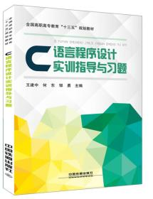 C语言程序设计实训指导与习题