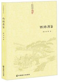 中国道教典籍丛刊-西游原旨