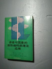 语言与图象的波形编码原理及应用