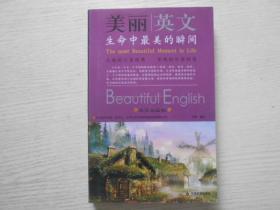 美丽英文:生命中最美的瞬间