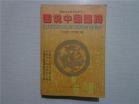 图说中国图腾:神秘文化系列丛书