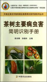 茶树主要病虫害简明识别手册