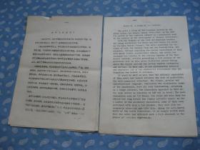 关于《红楼梦》和《NOTES ON A Dream pf Red Mansions》共2份【16开单面打印件】