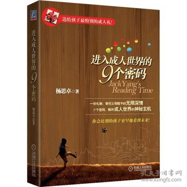 进入成人世界的9个密码 专著 Jack Yang's reading time 杨思卓著 eng jin ru cheng ren sh