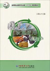 """园艺设施使用与维护/高等职业教育农业部""""十二五""""规划教材"""